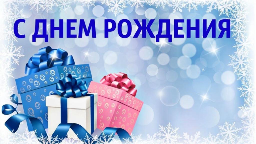 участникам открытка с днем рождения в январе мужчине яйцо, соль