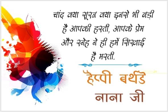 Nana Ji Birthday Wishes In Hindi Whatsapp