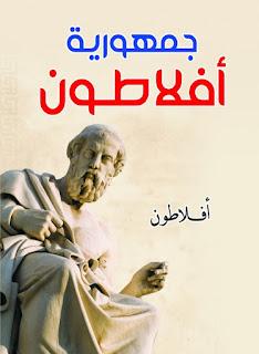 كتاب جمهورية أفلاطون
