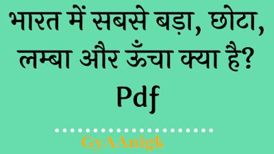 भारत में सबसे बड़ा, छोटा, लम्बा और ऊँचा क्या है? Pdf