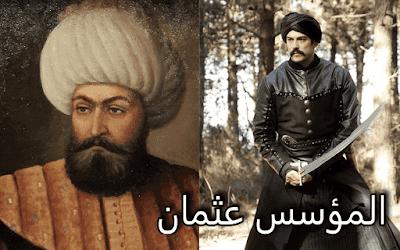 قصة المؤسس عثمان بن أرطغرل غازي