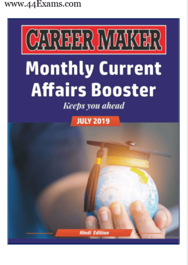 Career-Maker-Current-Affairs-July-2019-For-All-Competitive-Exam-Hindi-PDF-Book