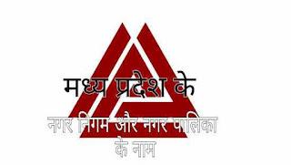 मध्य प्रदेश के नगर निगम और नगर पालिका के नाम की लिस्ट सूची - Madhya Pradesh Nagar Nigam & Nagar Palika Name List In Hindi
