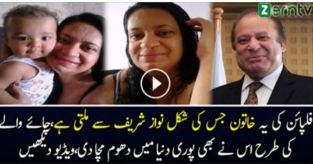 talk shows, nawaz sharif, Nawaz Sharif Look like Philippine girl video Goes Viral, viral video, nawaz sharif look like girl, nawaz sharif look like video,