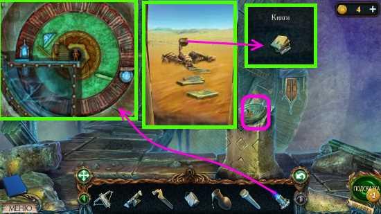 ставим круги, элемент воды и берем книги в игре затерянные земли 3