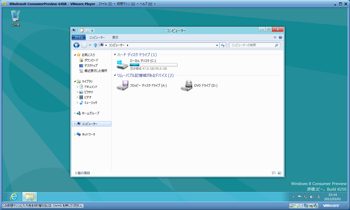 Windows 8 Consumer PreviewをVMware Playerで試す 3 -7