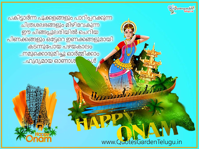 onam ashamsakal 2020 wishes in malayalam