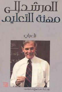 تحميل كتاب المرشد إلى مهنة التعليم - نك ياي pdf