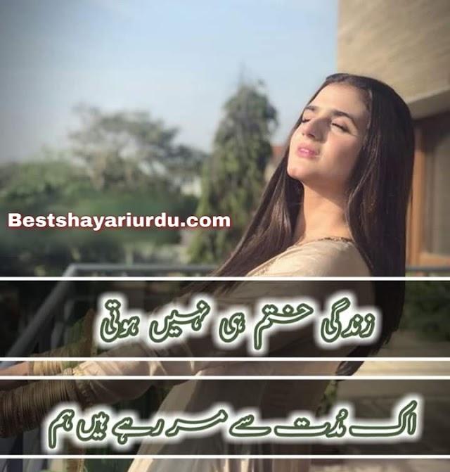 Urdu poetry love - love poetry - love shayari - love poetry in urdu - love shayari images