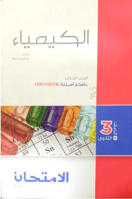 كتاب الامتحان كيمياء للصف الثالث الثانوي 2022 اسئلة