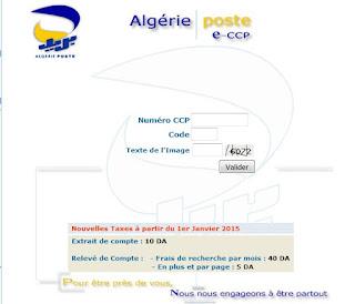 eccp.poste.dz nouvelle avoir سيت بريد الجزائر كشف الحساب ccp بالانترنت 2021 4