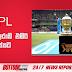 IPL ඉතිරි තරඟ එක්සත් අරාබි එමීර් රාජ්යයේදී
