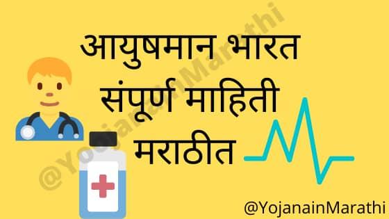 Ayushman Bharat Yojana in Marathi