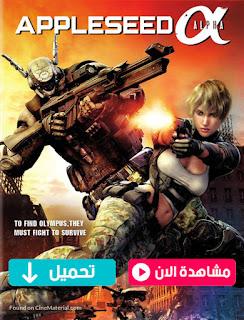مشاهدة وتحميل فيلم Appleseed Alpha 2014 مترجم عربي