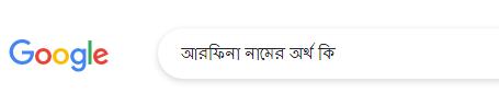 আরফিনা নামের অর্থ কি, আরফিনা নামের বাংলা অর্থ কি, আরফিনা নামের ইসলামিক অর্থ কি, Arfina name meaning in Bengali arabic islamic, আরফিনা কি ইসলামিক/আরবি নাম