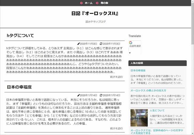 オーロックスIIのサンプルページの画像