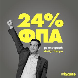 tsipras-24%2525%2B%25281%2529.png