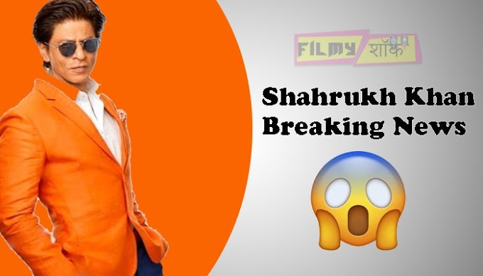 Shahrukh Khan Breaking News Hindi जरुर देखे