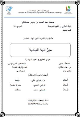 مذكرة ماستر: ميزانية البلدية PDF