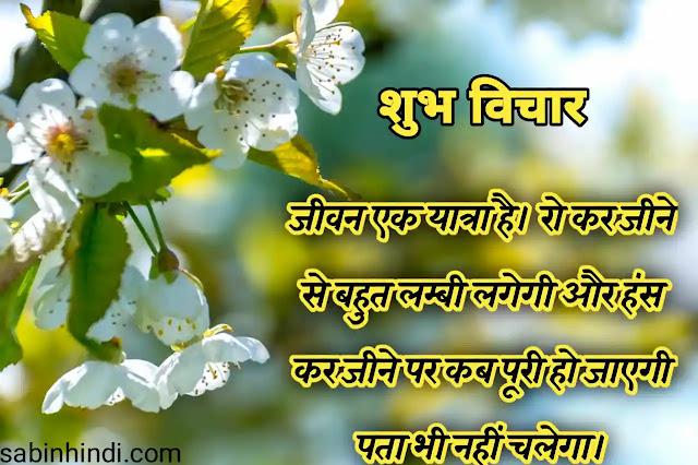 Shubh vichar Whatsapp