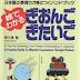 絵でわかる ぎおんご ぎたいご Giongo Gitaigo - Từ tượng thanh và tượng hình trong tiếng Nhật