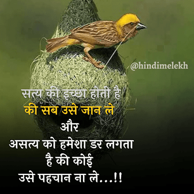 Good Morning Quotes, Good Morning Quotes in hindi, Good Morning status, Good Morning status in hindi