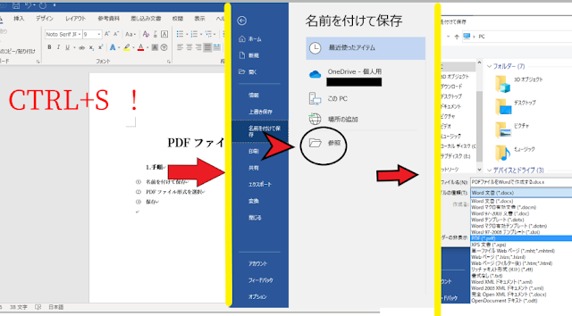 PDFファイルの作成方法(Word)