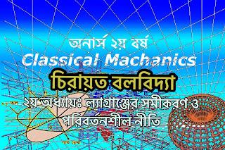 Classical machanics ch 02 porageducation com