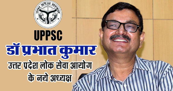dr-prabhat-kumar-will-be-new-chairman-of-uppsc