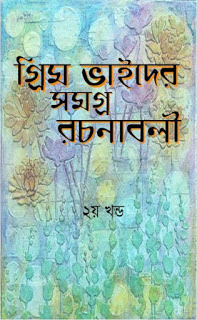 Grimm Brothers Samagra Part 2 Bengali Onubad PDF e-Book