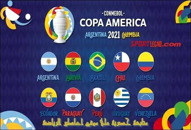 كوبا أمريكا,كوبا امريكا,كوبا امريكا 2019,كوبا امريكا live,كوبا امريكا البرازيل 2019,أمريكا الجنوبية,مشاهدة مبارة اليوم البرازيل و بوليفيا بث مباشر كوبا امريكا live,موعد المباريات,بطولة,حفل الافتتاح