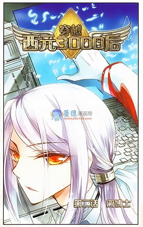 อ่านการ์ตูน Chuan yue xi yuan 300 hou 2 ภาพที่ 1
