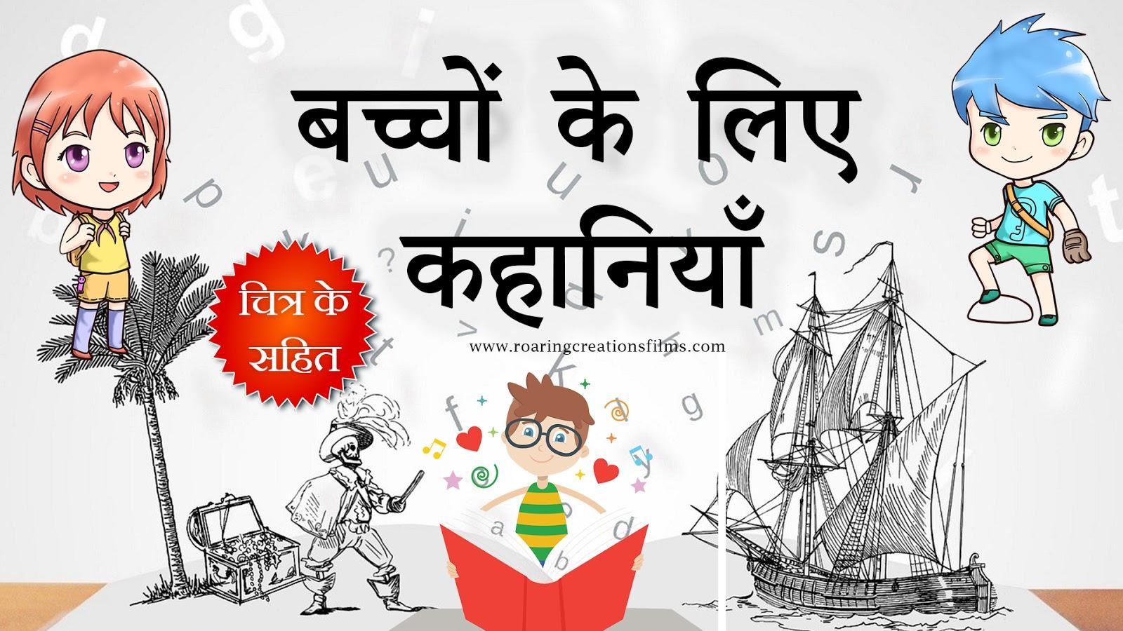 बच्चों के लिए कहानियाँ - Story for Kids in Hindi - Kids Stories in Hindi