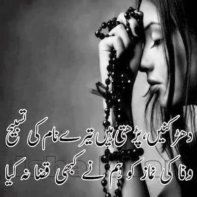 Romantic Poetry | 2 Lines Urdu Poetry | Love Poetry | Urdu Poetry World,Urdu Poetry 2 Lines,Poetry In Urdu Sad With Friends,Sad Poetry In Urdu 2 Lines,Sad Poetry Images In 2 Lines,