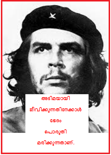 Che Guevara Quotes in Malayalam