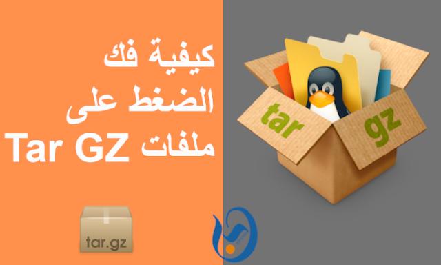 طريقة فك الضغط على ملفات Tar GZ في جميع توزيعات لينكس