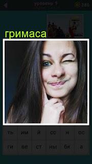девушка сделала гримасу на лице 667 слов 9 уровень