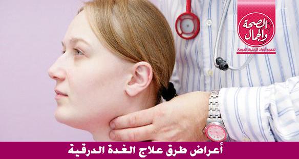 أعراض وطرق علاج اضطرابات الغدة الدرقية