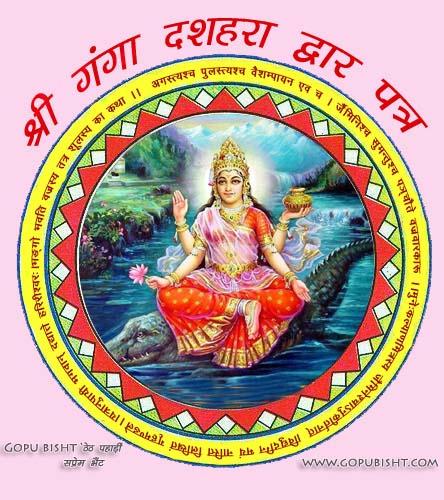 Shree Ganga Dushhera Dwarpatr 'Ma Ganga'