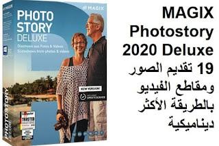 MAGIX Photostory 2020 Deluxe 19 تقديم الصور ومقاطع الفيديو بالطريقة الأكثر ديناميكية