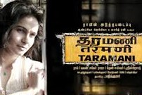 Tamarani 2017 Tamil Movie Watch Online
