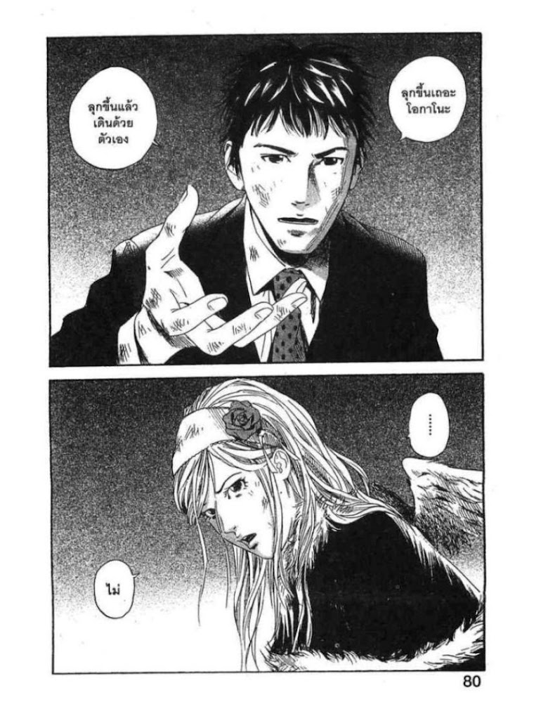 Kanojo wo Mamoru 51 no Houhou - หน้า 77