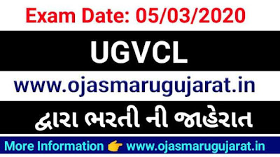 UGVCL Job Requirement 2020, UGVCL Job Bharti, UGVCL Job 2020