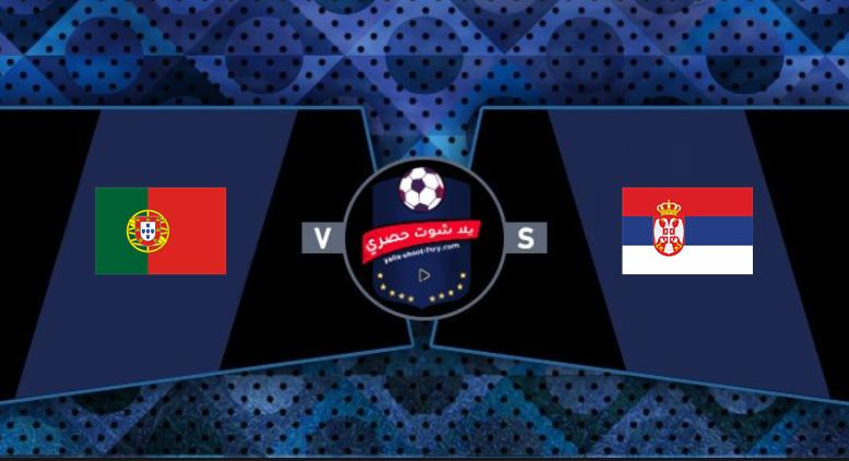 مشاهدة مباراة البرتغال وصربيا