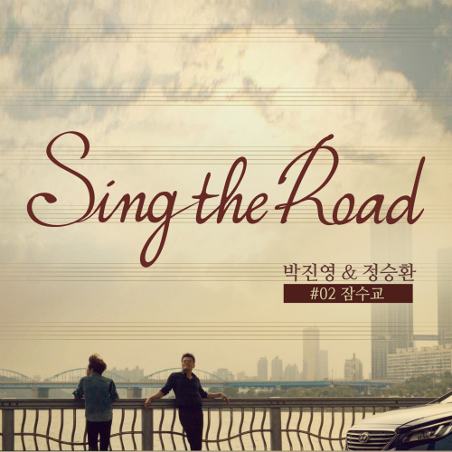 Park Jin Young, Jung Seung Hwan – Sing the Road – Single