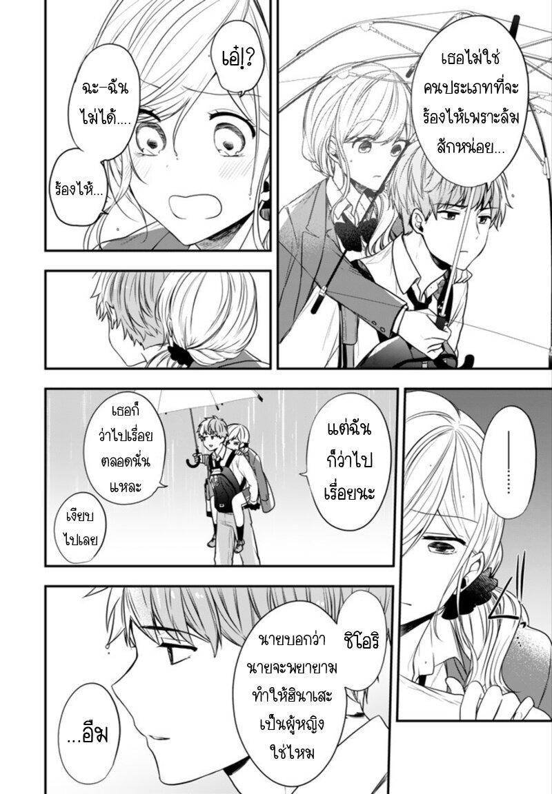อ่านการ์ตูน Seibetsu mona lisa no kimi he ตอนที่ 19 หน้าที่ 16