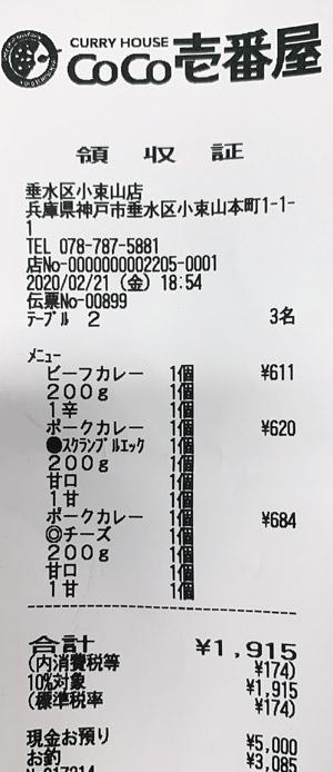 CoCo壱番屋 垂水区小束山店 2020/2/21 飲食のレシート