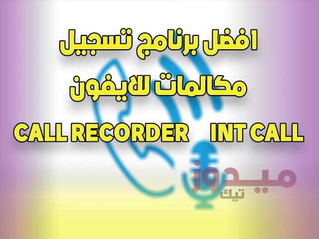 افضل برنامج تسجيل  مكالمات للايفون Call Recorder – Int Call