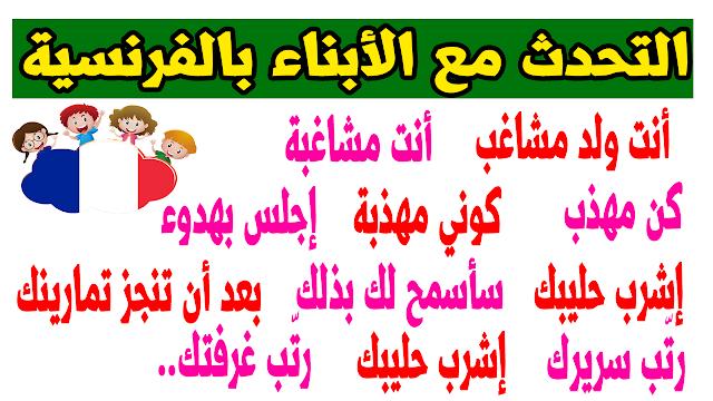 جمل الحديث اليومي مع الأطفال بالفرنسية | Les phrases les plus utilisées avec les enfants
