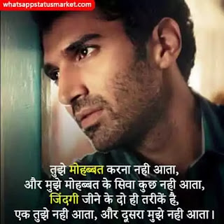emotional shayari in hindi for boyfriend